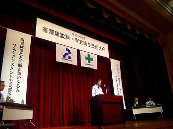 平成24年度 安全衛生技術大会