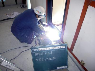 鋼製建具工事『Nagao-4PROJECT新築工事』