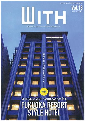 有澤建設情報誌 WITH vol.18完成です。